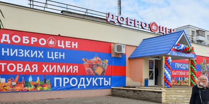 Российская сеть жестких дискаунтеров «Доброцен» приходит в Пружаны.