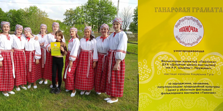 Пружанцы приняли участие в фестивале фольклорного искусства «Таночак» и этно-концерте «Рух зямлі»