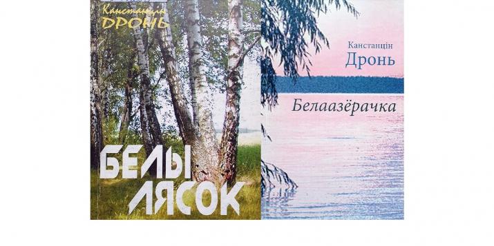 24 мая - 85 гадоў з дня нараджэння на Пружаншчыне Канстанціна Васільевіча Дроня, педагога і паэта.