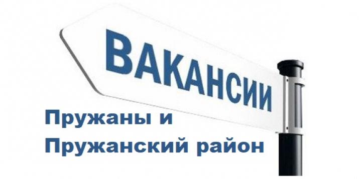 Свежие вакансии в Пружанах и Пружанском районе с указанием зарплаты