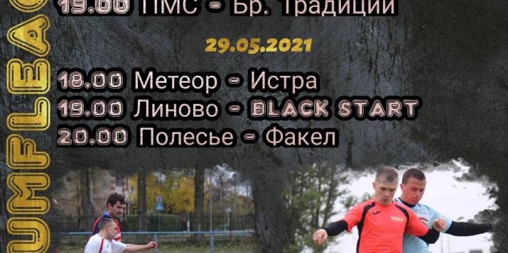 """В 3-ем туре Триумф лиги 29.05.2021 """"Линово"""" сыграет с BLACK START"""