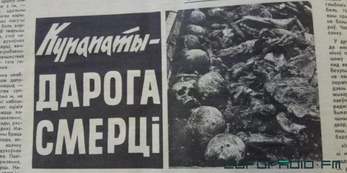 3 чэрвеня 1988 года быў апублікаваны артыкул «Курапаты – дарога смерці». Чытайце и глядзіце відэа: