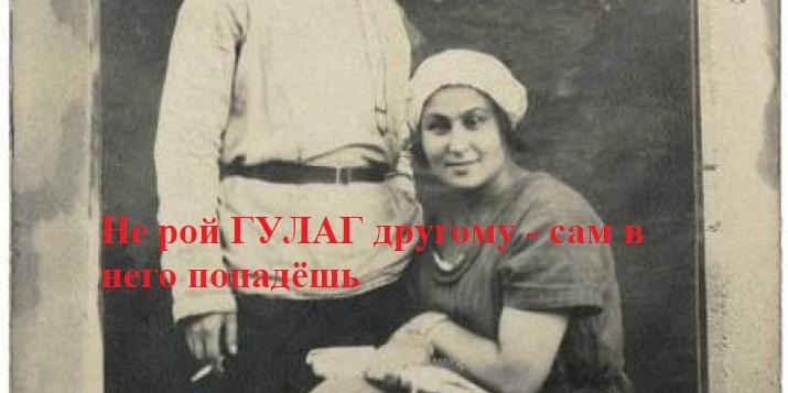 История, как зампрокурора хвалила ГУЛАГ,но её саму арестовали, направили в ГУЛАГ,а потом расстреляли