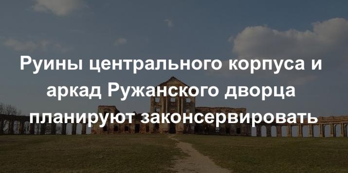 Тендер по Ружанскому дворцу:Консервация с элементами реставрации фрагментов главного корпуса и аркад