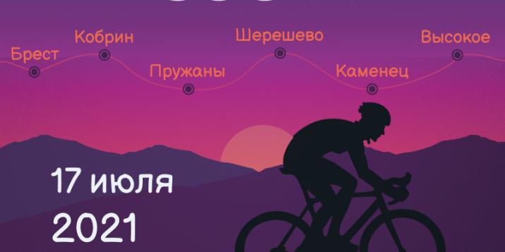 """17 июля """"За вело Брест"""" едет по маршруту """"Брест-Кобрин-Пружаны-Шерешево-Каменец-Высокое-Брест"""""""