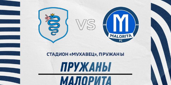 Матч 9-го тура «Пружаны» — «Малорита», который должен был состояться сегодня в 16.00, отменен!