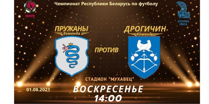 В воскресенье, 1 августа, в Пружанах пройдёт матч чемпионата Беларуси по футболу во второй лиге