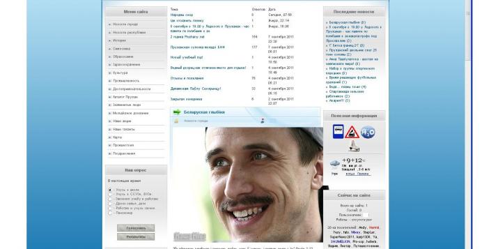 12 лет порталу PRUZHANY.NET! Вспоминаем, как выглядел сайт раньше, и как помогали Павлу Северинцу