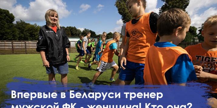 Впервые в Беларуси тренер мужской футбольный клуб - женщина! Кто она?