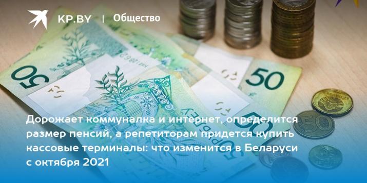 Дорожает коммуналка, мобильная связь и интернет: а что ещё изменится в Беларуси с октября - читайте
