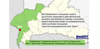 Мытарства иностранцев на подходах к Беларуси. Ожидания и реальность безвизового режима на Брестчине