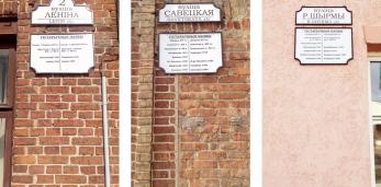 Сялецкая, Aleksanderstraße, Dąbrowskiego... У Пружанах павесілі шыльды з гістарычнымі назвамі вуліц