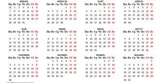 2019 год: 2 января — на работу, а в мае будет 5 выходных