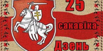25 сакавіка 1918 г. а 8-й раніцы была абвешчана БНР! Са Святам, беларусы!