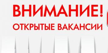 Вакансии в Пружанах от 7 октября 2019г.