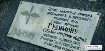 Последние мгновения танкового тарана братьев Кричевцовых и боя Гудимова в небе над Пружанами(видео)