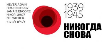 8 мая отмечается день окончания Второй мировой войны в Европе-ровно 75 лет назад был свергнут нацизм
