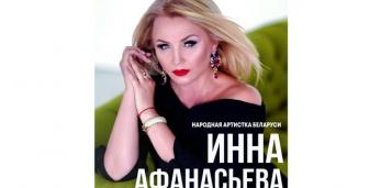 Инна Афанасьева высказалась о ситуации в стране и призвала силовиков: «Не бейте и не убивайте людей»