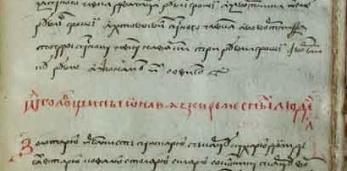 29 верасьня 1529 году зацьверджаны 1-ы Статут ВКЛ, напісаны старабеларускай мовай