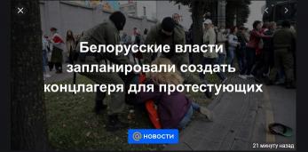 Крупнейший сайт новостей России: Белорусские власти запланировали создать концлагеря, коммент:фашизм