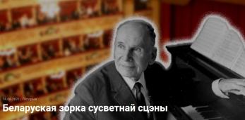 121 год таму на Пружаншчыне нарадзіўся Міхась Забэйда-Суміцкі, які стаў зоркай сусветнай сцэны