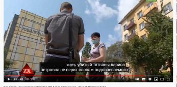 """Зона Х: """"Мать убитой Татьяны Лариса Петровна не верит словам подозреваемого"""" и подробности дела"""