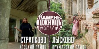 """Видео: программа """"Камень, ножницы, бумага"""" в Пружанском районе:"""