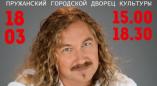 На концерты Николаева в Пружанах продали 750 билетов по 55 рублей, в Ивацевичах — только 100