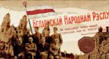 Сто гадоў таму была абвешчаная Незалежнасць Беларусі. Са святам!