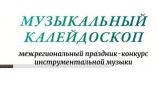 29 апреля в 11.00 — «Музыкальный калейдоскоп» в Пружанах