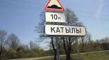 Рэпартаж з вёскі Катылы Пружанскага раёна