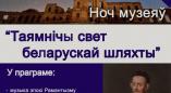 Абноўлена афіша Ночы музеяў у Ружанскім палацы