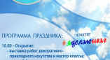 Программа районного детского праздника «Лестница успеха-2018»
