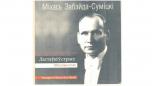 Сёння — 118 гадоў з дня нараджэння Забэйды-Суміцкага