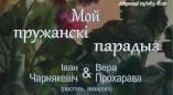 03.08.2018 — адкрыццё выставы «Мой пружанскі парадыз»