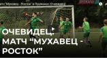 "Программа ""Очевидец"": Матч ""Мухавец - Росток"" в Пружанах. А также протокол матча."