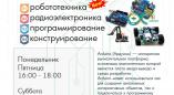 ЦТДиМ и Гимназия г. Пружаны приглашают учащихся 11-13 лет на кружок робототехники «Ардуинка».