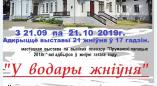 """У пятніцу, 21 верасня, запрашаем на адкрыццё выставы жывапісу """"У водары жніўня"""" у Пружанскі палацык!"""