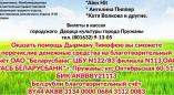 Благотворительный концерт для Тимофея Дырмана проведут в Пружанах