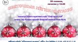29 снежня ў Пружанскім палацыку — лёгкія чытанні: казка Алены Масла «Каляды з хроснай»