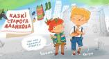 """5 студзеня 2019г. - лёгкія чытанні: Наталля Харытанюк """"Казкі старога Адамкова"""""""
