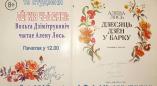 19 студзеня ў 12.00 - лёгкія чытанні і выстава твораў Алены Лось у Пружанскім Палацыку