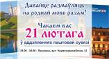 21 лютага з Пружан і іншых гарадоў можна будзе адаслаць паштовую картку па ўсёй Беларусі бясплатна