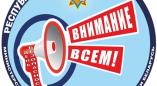 В Пружанском районе стартовала республиканская акция МЧС «День безопасности. Внимание всем!».
