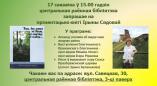 17 сакавіка Цэнтральная раённая бібліятэка ім. М.Засіма запрашае на прэзентацію кнігі Ірыны Сядовай