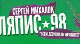 """Группа """"Ляпис 98"""" с Сергеем Михалком выступят в Пружанах 6 мая. Напомним: с 5 по 9 мая - выходные"""