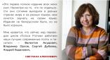 Пять частей «Галасоў Утопіі» Светланы Алексиевич ждут читателей в Пружанской районной библиотеке