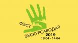 13 і 14 красавіка ў Пружанах можна будзе трапіць на некалькі бясплатных экскурсій