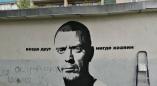В Пружанах граффитист нарисовал солиста Ляпис98 и обратился к группе в связи с отменой концерта