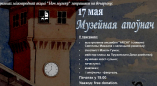 """У гэтую пятніцу 17 мая музей-сядзіба Пружанскі палацык запрашае ўсіх на вечарыну """"Музейная апоўнач"""""""